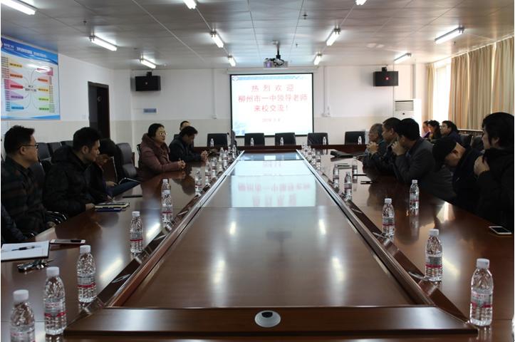 柳州市一中领导老师到校交流
