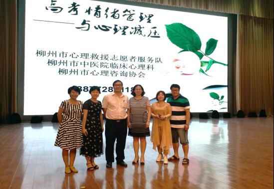 稳定心态,自信迎考—— 柳州二中高三考前心理辅导专题讲座
