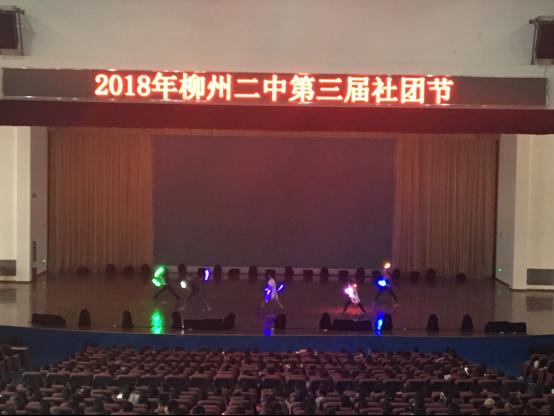 2018年柳州二中第三届社团节