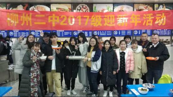 天骄子,热饺子,迎新年,暖寒冬————记柳州市第二中学2017级全体学生迎新活动