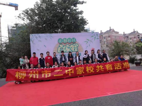 家校共育进社区  多位一体收获丰——柳州市第二中学与正和社区开展家校共育活动